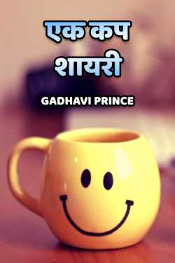 ek cup shayri by Gadhavi Prince in Hindi