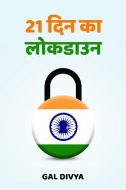 21 Din ka lokdown by Gal Divya in Hindi