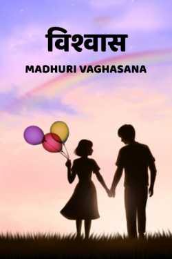 Trust by Madhuri Vaghasana in Hindi