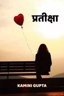 pratiksha by Kamini Gupta in Hindi