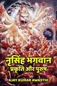 नृसिंह भगवान प्रकृति और पुरुष