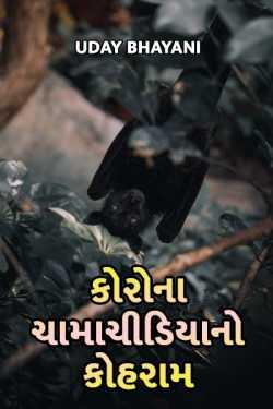 corona - chamachidiyano kohram by Uday Bhayani in Gujarati