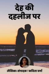 देह की दहलीज पर द्वारा  Kavita Verma in Hindi