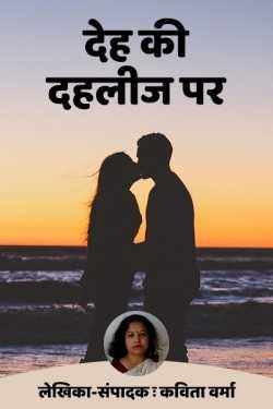 Kavita Verma द्वारा लिखित देह की दहलीज पर बुक  हिंदी में प्रकाशित