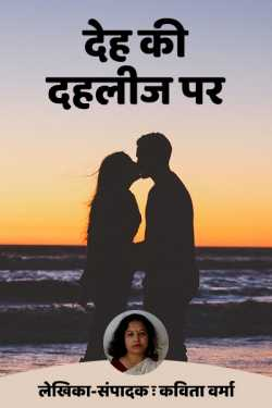 Deh ki Dahleez par - 1 by Kavita Verma in Hindi