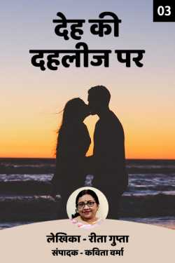 Deh ki Dahleez par - 3 by Kavita Verma in Hindi