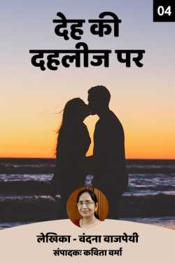 Deh ki Dahleez par - 4 by Kavita Verma in Hindi