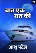 Aashu Patel द्वारा लिखित  बात एक रात की - 21 बुक Hindi में प्रकाशित