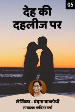 Deh ki Dahleez par - 5 by Kavita Verma in Hindi
