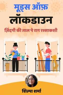 Moods of Lockdown - 13 by Neelima Sharma in Hindi