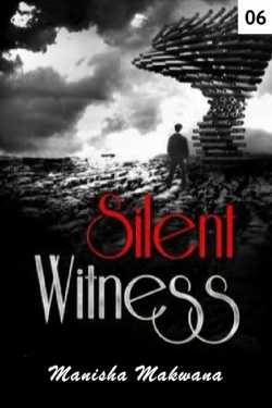 A Silent Witness - 6 by Manisha Makwana in Gujarati