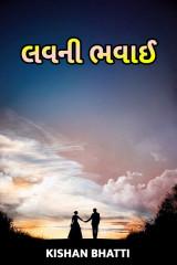 લવ ની ભવાઈ by Kishan Bhatti in Gujarati