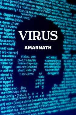 Adventures of jamesworth -1 by Amarnath in Telugu