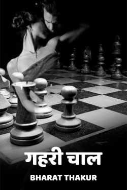 Gehri Chal by bharat Thakur in Hindi