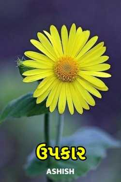 Natural Gift by Ashish in Gujarati