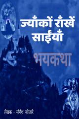 ज्याँकों राँखें साईंयाँ.. by योगेश जोजारे in Hindi