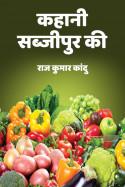 राज कुमार कांदु द्वारा लिखित  कहानी सब्जीपुर की ( भाग -2 ) बुक Hindi में प्रकाशित