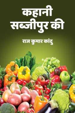 Story of Sabzipur (Part-2) by राज कुमार कांदु in Hindi