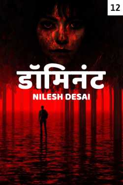 Dominant - 12 - last part by Nilesh Desai in Marathi