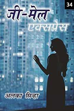 Zee-Mail Express - 34 by Alka Sinha in Hindi