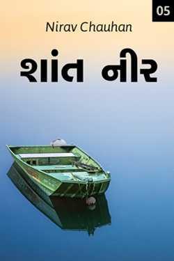 Shant Neer 5 by Nirav Chauhan in Gujarati