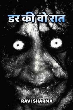 daar ki vo raat by Ravi Sharma in Hindi