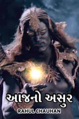 આજનો અસુર by Rahul Chauhan in Gujarati