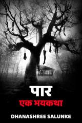 पार - एक भयकथा द्वारा Dhanashree Salunke in Marathi