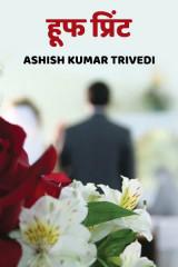 हूफ प्रिंट द्वारा  Ashish Kumar Trivedi in Hindi