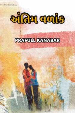 અંતિમ વળાંક by Prafull Kanabar in :language