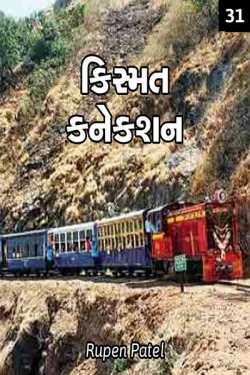 Kismat Connection - 31 by Rupen Patel in Gujarati