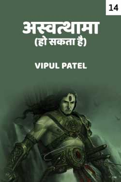 Ashwtthama ho sakta hai -14 by Vipul Patel in Hindi