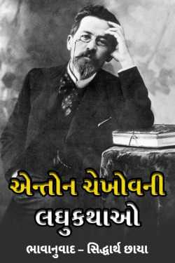 Joy a short story by Anton Chekhov - 1 by Siddharth Chhaya in Gujarati