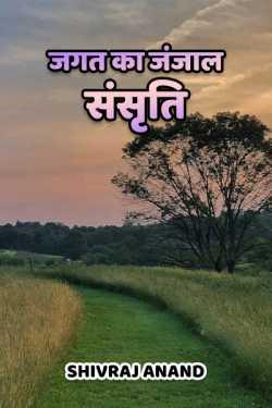jagat ka janjal sansriti by Shivraj Anand in Hindi