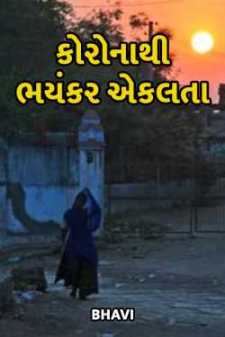 corona thi bhayankar aekalta by Suspense_girl in Gujarati