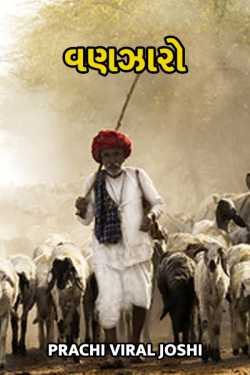 gypsy by Ptm in Gujarati