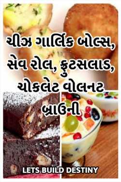 cheez garlik bols by Pandya Rimple in Gujarati