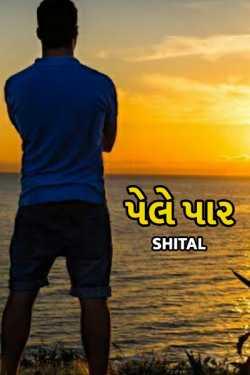 પેલે પાર by Shital in :language