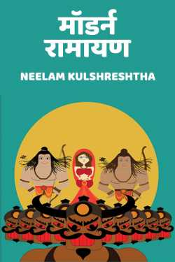 Morden Ramayan by Neelam Kulshreshtha in Hindi
