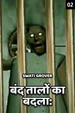 band taalo ka badla - 2 by Swatigrover in Hindi