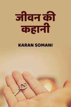 Jivan ki kahaani by Karan Somani in Hindi
