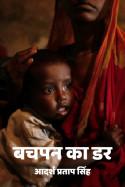 ADARSH PRATAP SINGH द्वारा लिखित  बचपन का डर बुक Hindi में प्रकाशित