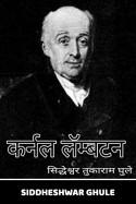Siddheshwar Ghule यांनी मराठीत भारतीय सर्वेक्षण इतिहासातील सोनेरी पान: कर्नल लॅम्बटन सिद्धेश्वर तुकाराम घुले M.Sc.(Agri.)