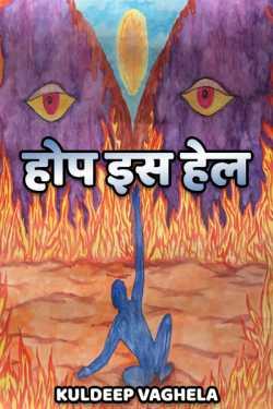 होप इस हेल by kuldeep vaghela in Hindi