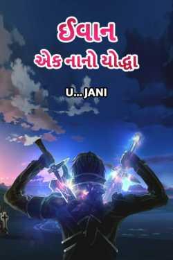 ઈવાનઃ 'એક નાનો યોદ્ધા' by u... jani in :language