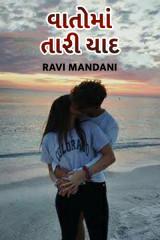 વાતોમાં તારી યાદ... by Ravi Mandani in Gujarati