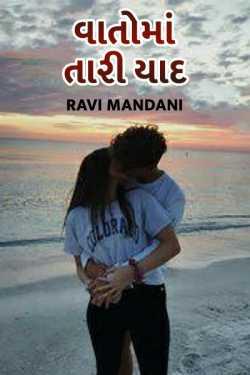 વાતોમાં તારી યાદ... by Ravi Mandani in :language