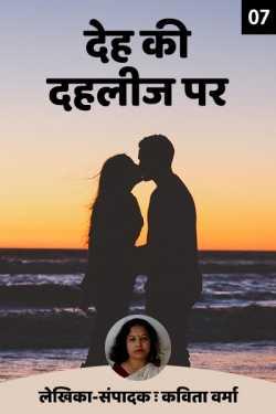 Deh ki Dahleez par - 7 by Kavita Verma in Hindi