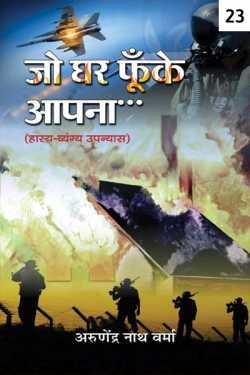 Jo Ghar Funke Apna - 23 by Arunendra Nath Verma in Hindi
