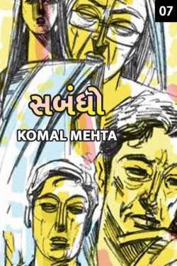 sambandho  - 7 by Komal Mehta in Gujarati